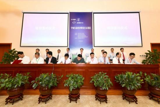 南京溧水举办宁杭生态经济带先行示范区推介会