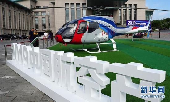 (经济)(1)2019中国航空产业大会在江西景德镇开幕