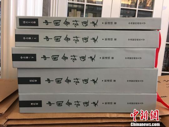 老教授历时八年完成300万字《中国会计通史》书稿