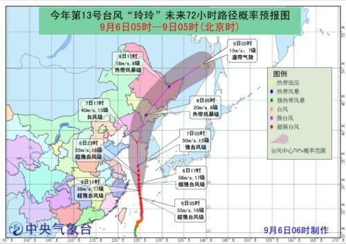 """台风黄色预警发布:受""""玲玲""""影响浙鲁局地有暴雨"""