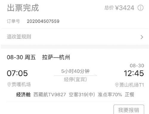 行程单票面价3190元实际支付3424元 机票差额去哪儿了