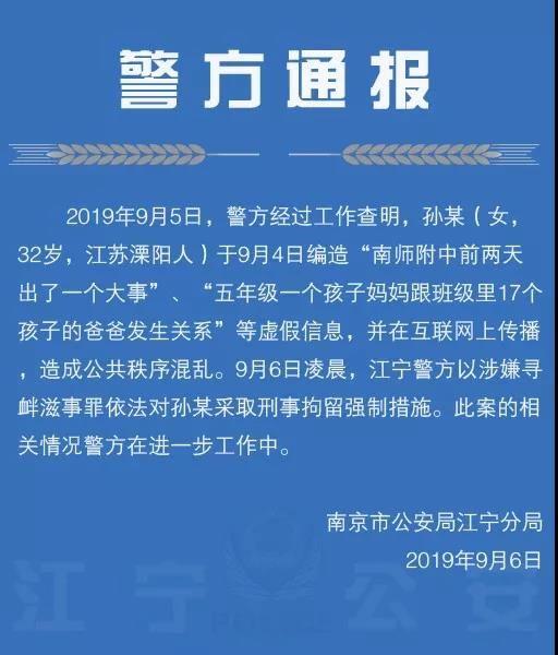 """南京女子造谣""""孩子妈妈跟班里17个爸爸发生关系""""被拘留"""