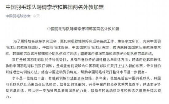 热文:国羽教练组进行重大调整附中国羽毛球协会公告
