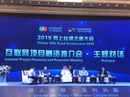 2019网上丝绸之路大会互联网项目融资推介会举行