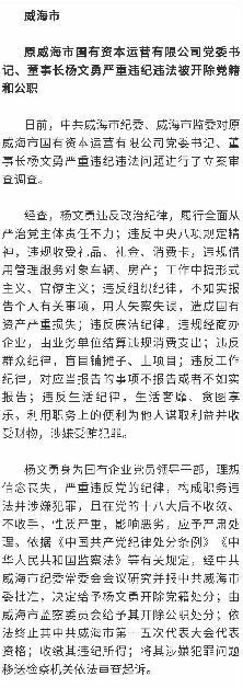 青岛、威海、临沂三市通报多起典型问题
