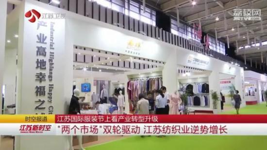 """""""两个市场""""双轮驱动江苏纺织业逆势增长"""