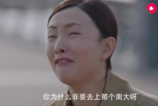 你为什么非要去南大是什么梗 小欢喜英子宋倩玩坏南京大学