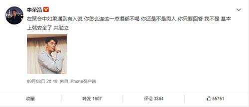 李荣浩分享聚会拒酒小妙招网友笑言:还是个宝宝