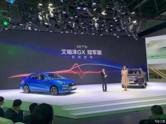 奇瑞艾瑞泽GX冠军版将于9月下旬推出 车型预计将与现款在售车型保持一致