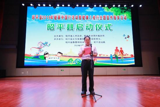 桂林医学院附属医院赴昭平县开展2019年健康中国行活动