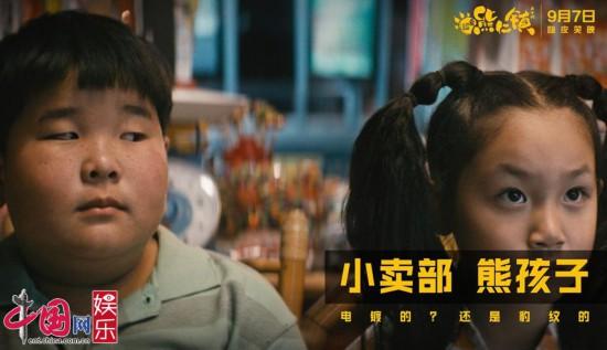 《逗爱熊仁镇》上映七大看点打造新式爱情喜剧
