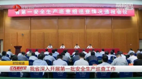 江苏开展首批安全生产巡查 向苏州淮安泰州反馈意见