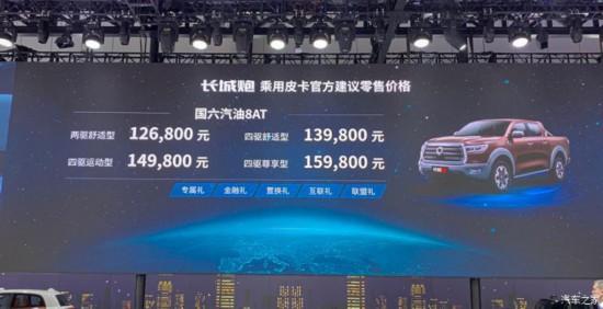 2019成都车展:长城炮系列售12.68万起
