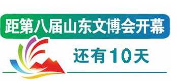 14个县域特色文化将亮相山东文博会,创历届之最