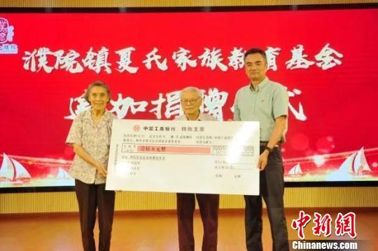 浙江九旬老人为家乡教育事业捐款100万元
