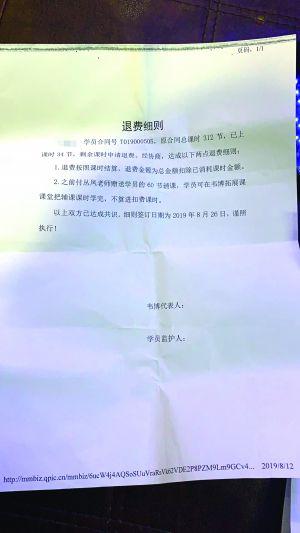 南京韦博英语违规收2年4万多学费 消协介入