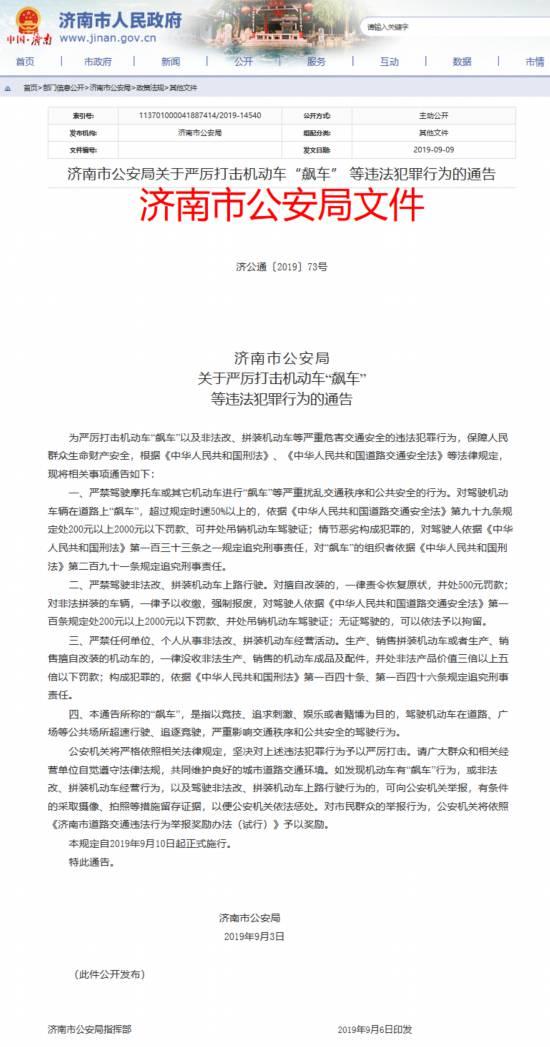 济南严打飚车、非法改装拼装等违法行为 超速50%直接吊销驾照