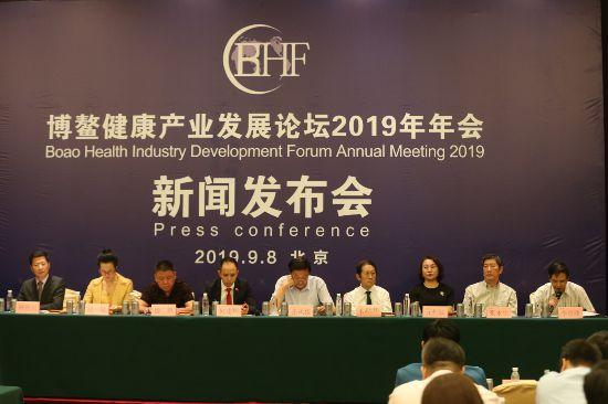博鳌健康论坛2019年年会将于11月20日在海南博鳌举行