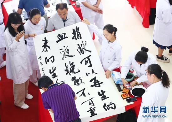 (社会)(3)书法作品助力无偿献血事业
