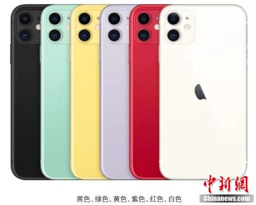 苹果发布iPhone 11和iPhone 11 Pro9月20日正式发售