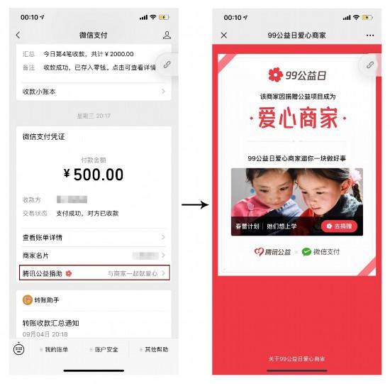 """99公益日微信支付""""爱心商家""""捐"""