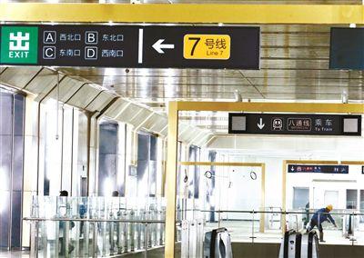 北京地铁7号线东延与八通线南延昨起试运行