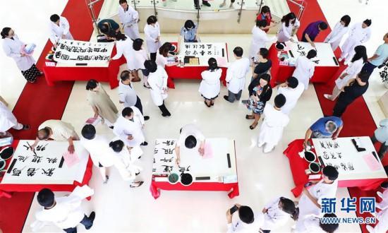 (社会)(1)书法作品助力无偿献血事业