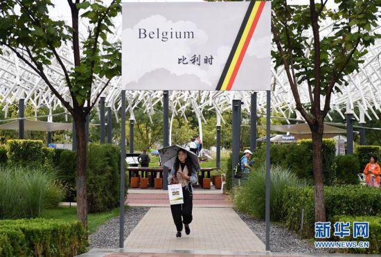 """(北京世园会)(2)北京世园会迎来""""比利时国家日"""""""