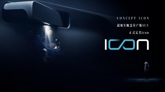 吉利全新SUV定名icon 高度还原CONCEPT ICON概念车