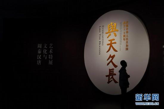 """(文化)(1)""""与天久长――周秦汉唐文化与艺术特展""""在北京举行"""