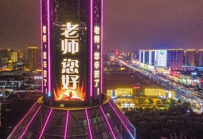 河北各地通过在地标性修建亮灯打祝福语等形式道贺教师节