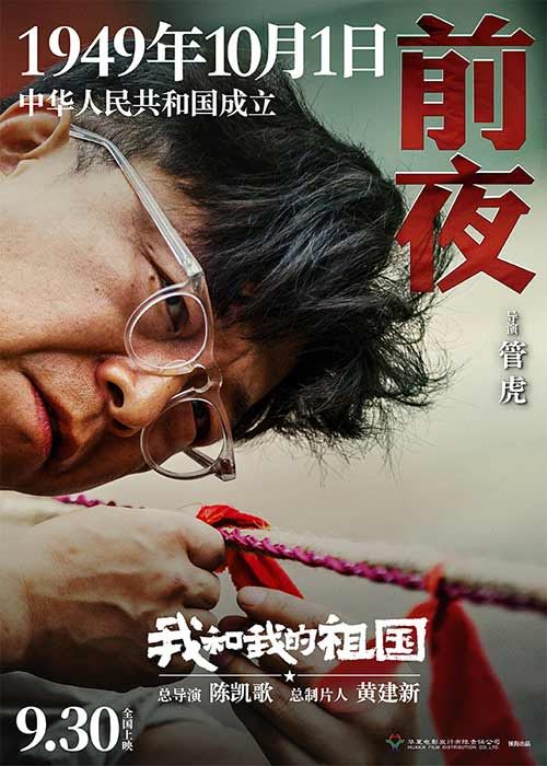 《我和我的祖國》影片將於9月30日全國上映 黃渤演繹有溫度的小人物