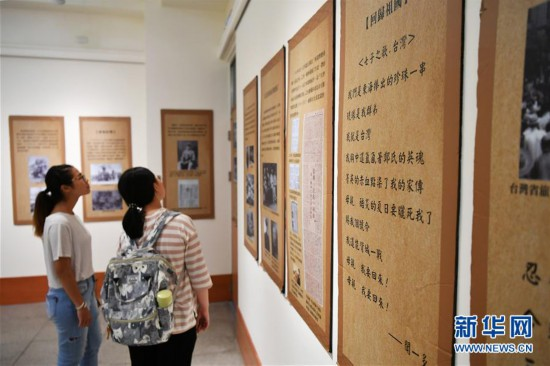 """(图文互动)(1)""""反殖民与台湾光复""""图文展第35站在台北展开"""