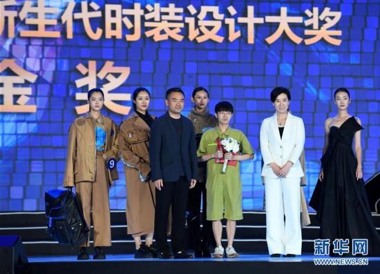 (文化)(5)第13届中国新生代时装设计大赛威海落幕