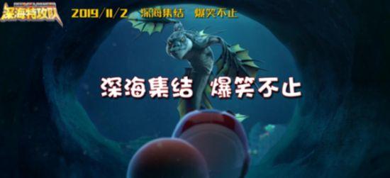 《深海特攻队之超能晶石》发布搞笑版预告片 宣布改档11月2日