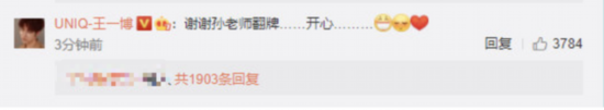 王一博关注并评论孙红雷微博:谢谢老师翻牌氨糖冠军橄固力