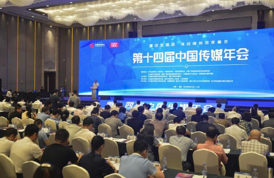 """第十四届中国传媒年会在重庆举行 以""""建设'全媒体'为主题"""