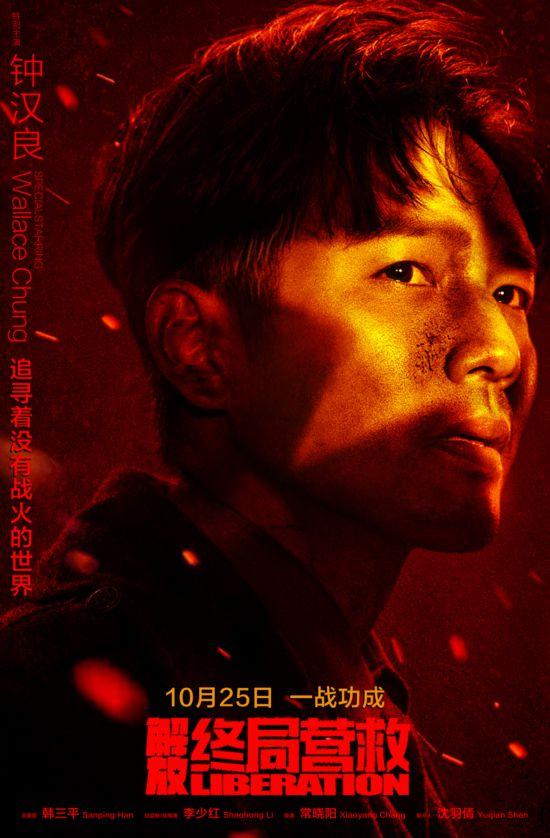 李少红首部战争片《解放·终局营救》10月25日打响