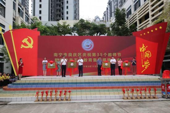 良慶區舉行慶祝第35個教師節暨南寧市五象教育集團揭牌儀式活動