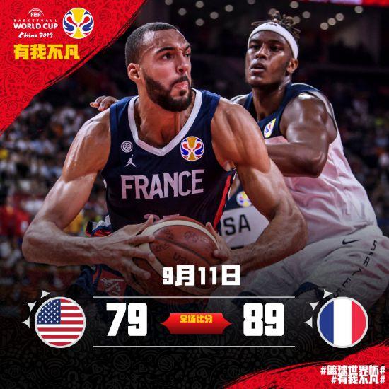 篮球世界杯4强出炉7个直通奥运名额确定