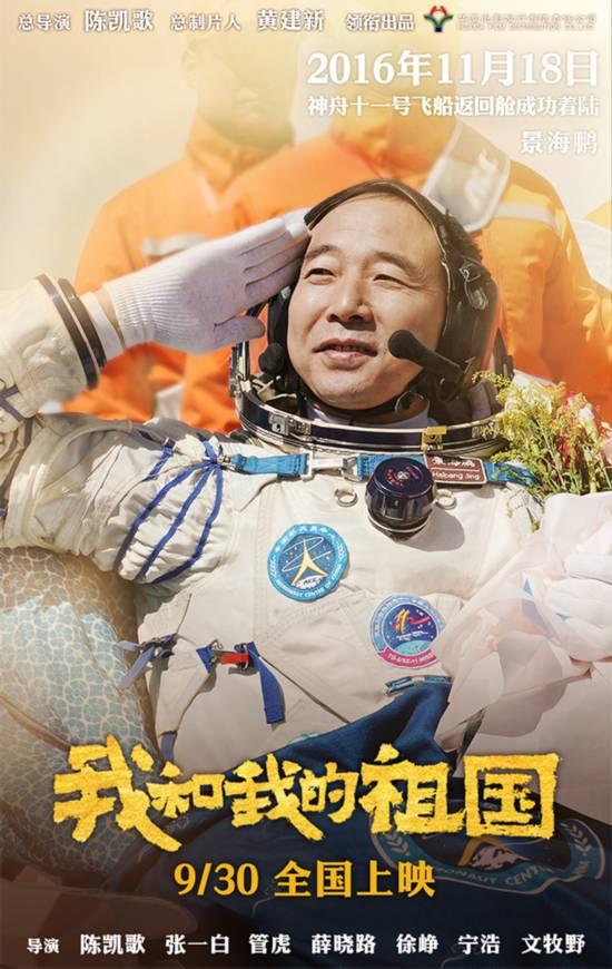 """《我和我的祖国》发布""""定格""""版海报 实力戏骨组黄金阵容"""