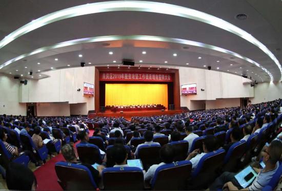 南寧市良慶區召開脫貧攻堅工作提質增效誓師大會