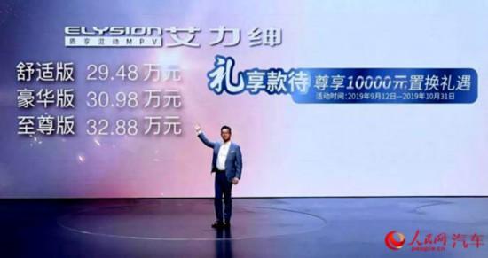 竞争MPV市场 东风本田艾力绅锐・混动正式上市