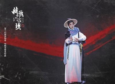 京剧《新龙门客栈》,邱莫言金镶玉一人演