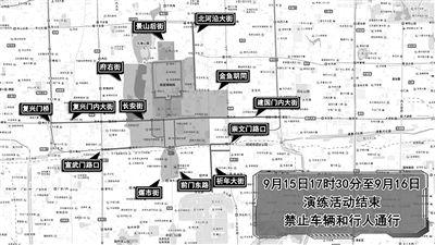 国庆70周年庆祝活动第二次全流程演练14日至16日举行 穿行市区尽量选择三环四环