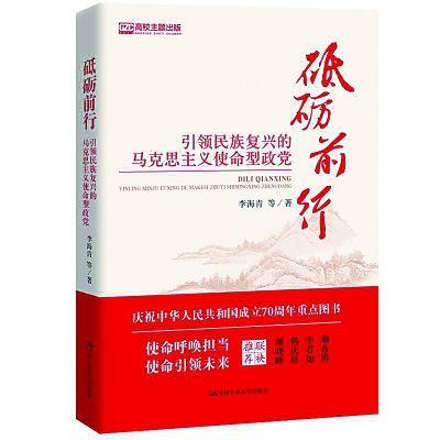《砥砺前行――引领民族复兴的马克思主义使命型政党》 李海青 著 中国人民大学出版社