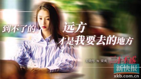青春剧《二十不惑》热拍 关晓彤金世佳担纲主演