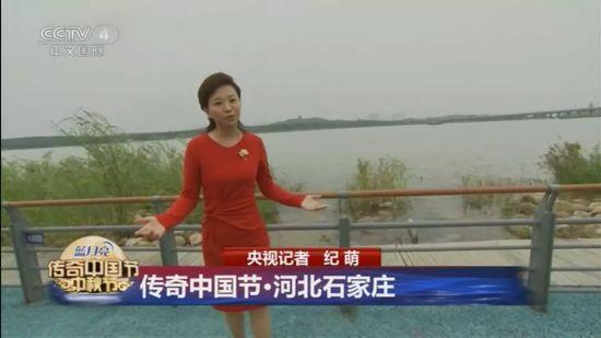 央视《传奇中国节·中秋节》展示石家庄滹沱河生态美景