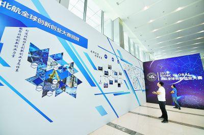 北航全球创新创业大赛启动 优胜者将获得1.5亿专项落地基金