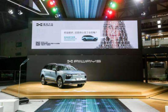 爱驰U5成都车展发布预售价 补贴后19.79-30.21万